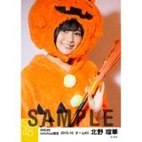 SKE48 2015年10月度net shop限定個別生写真 5枚セット 北野瑠華