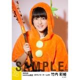 SKE48 2015年10月度net shop限定個別生写真 5枚セット 竹内彩姫