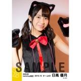 SKE48 2015年10月度net shop限定個別生写真 5枚セット 日高優月