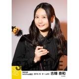 SKE48 2015年10月度net shop限定個別生写真 5枚セット 古畑奈和