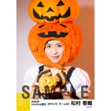 SKE48 2015年10月度net shop限定個別生写真 5枚セット 松村香織