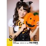 SKE48 2015年10月度net shop限定個別生写真 5枚セット 井田玲音名