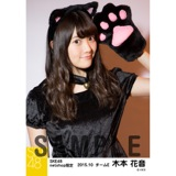 SKE48 2015年10月度net shop限定個別生写真 5枚セット 木本花音