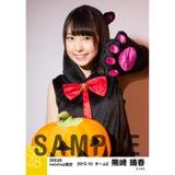 SKE48 2015年10月度net shop限定個別生写真 5枚セット 熊崎晴香