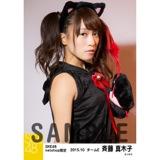 SKE48 2015年10月度net shop限定個別生写真 5枚セット 斉藤真木子