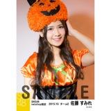 SKE48 2015年10月度net shop限定個別生写真 5枚セット 佐藤すみれ