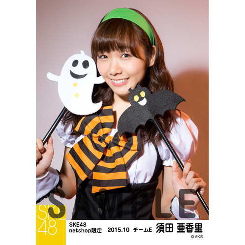 SKE48 2015年10月度net shop限定個別生写真 5枚セット 須田亜香里