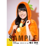 SKE48 2015年10月度net shop限定個別生写真 5枚セット 福士奈央