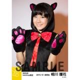 SKE48 2015年10月度net shop限定個別生写真 5枚セット 相川暖花