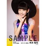 SKE48 2015年10月度net shop限定個別生写真 5枚セット 末永桜花