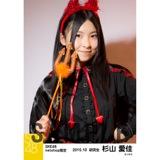 SKE48 2015年10月度net shop限定個別生写真 5枚セット 杉山愛佳