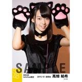 SKE48 2015年10月度net shop限定個別生写真 5枚セット 髙畑結希