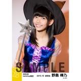 SKE48 2015年10月度net shop限定個別生写真 5枚セット 野島樺乃