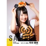 SKE48 2015年10月度net shop限定個別生写真 5枚セット 和田愛菜