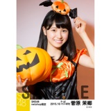 SKE48 2015年10月度net shop限定個別生写真 5枚セット 菅原茉椰