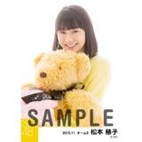 SKE48 2015年11月度個別生写真「ルームウェア」5枚セット 松本慈子