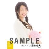 SKE48 2015年11月度個別生写真「ルームウェア」5枚セット 宮前杏実