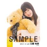 SKE48 2015年11月度個別生写真「ルームウェア」5枚セット 江籠裕奈