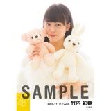SKE48 2015年11月度個別生写真「ルームウェア」5枚セット 竹内彩姫