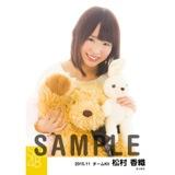 SKE48 2015年11月度個別生写真「ルームウェア」5枚セット 松村香織