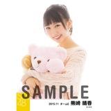 SKE48 2015年11月度個別生写真「ルームウェア」5枚セット 熊崎晴香