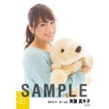 SKE48 2015年11月度個別生写真「ルームウェア」5枚セット 斉藤真木子