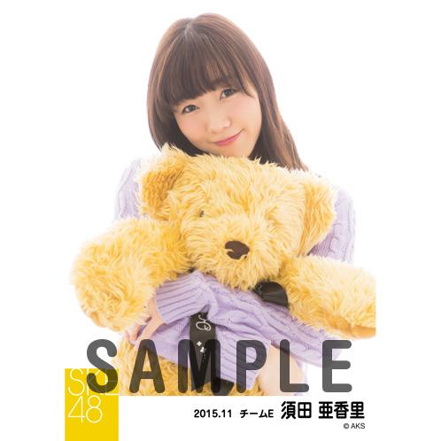SKE48 2015年11月度個別生写真「ルームウェア」5枚セット 須田亜香里