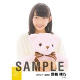 SKE48 2015年11月度個別生写真「ルームウェア」5枚セット 野島樺乃