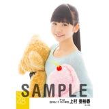 SKE48 2015年11月度個別生写真「ルームウェア」5枚セット 上村亜柚香