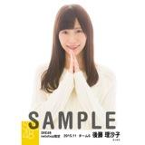 SKE48 2015年11月度net shop限定個別生写真 5枚セット 後藤理沙子