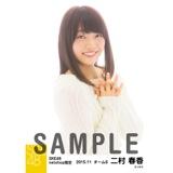 SKE48 2015年11月度net shop限定個別生写真 5枚セット 二村春香