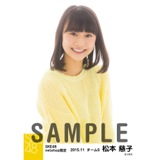 SKE48 2015年11月度net shop限定個別生写真 5枚セット 松本慈子