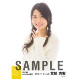 SKE48 2015年11月度net shop限定個別生写真 5枚セット 宮前杏実