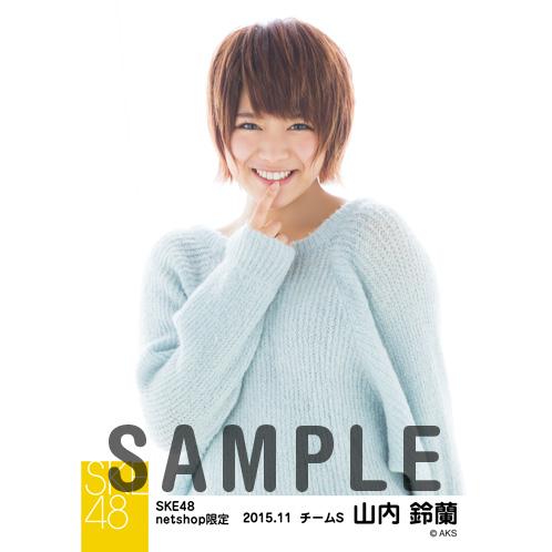 SKE48 2015年11月度net shop限定個別生写真 5枚セット 山内鈴蘭