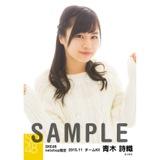 SKE48 2015年11月度net shop限定個別生写真 5枚セット 青木詩織