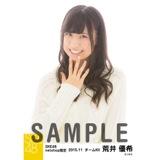 SKE48 2015年11月度net shop限定個別生写真 5枚セット 荒井優希