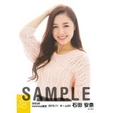 SKE48 2015年11月度net shop限定個別生写真 5枚セット 石田安奈