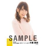 SKE48 2015年11月度net shop限定個別生写真 5枚セット 大場美奈