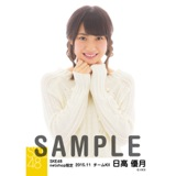 SKE48 2015年11月度net shop限定個別生写真 5枚セット 日高優月