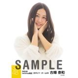 SKE48 2015年11月度net shop限定個別生写真 5枚セット 古畑奈和