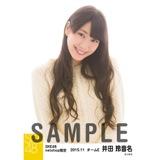 SKE48 2015年11月度net shop限定個別生写真 5枚セット 井田玲音名
