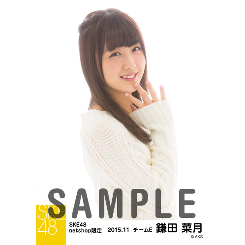 SKE48 2015年11月度net shop限定個別生写真 5枚セット 鎌田菜月