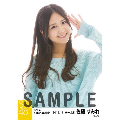 SKE48 2015年11月度net shop限定個別生写真 5枚セット 佐藤すみれ
