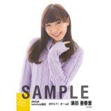 SKE48 2015年11月度net shop限定個別生写真 5枚セット 須田亜香里