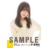 SKE48 2015年11月度net shop限定個別生写真 5枚セット 谷真理佳