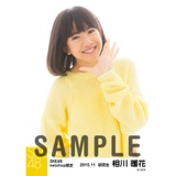 SKE48 2015年11月度net shop限定個別生写真 5枚セット 相川暖花