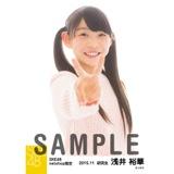 SKE48 2015年11月度net shop限定個別生写真 5枚セット 浅井裕華