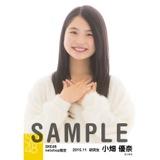 SKE48 2015年11月度net shop限定個別生写真 5枚セット 小畑優奈