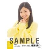SKE48 2015年11月度net shop限定個別生写真 5枚セット 後藤楽々