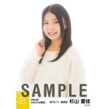 SKE48 2015年11月度net shop限定個別生写真 5枚セット 杉山愛佳